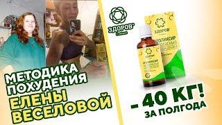 МЕТОДИКА ПОХУДЕНИЯ ЕЛЕНЫ ВЕСЕЛОВОЙ: -40 кг!