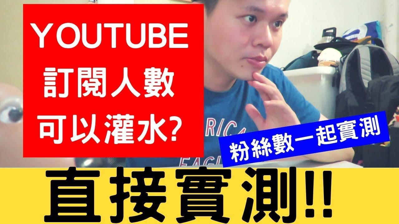 【實測】youtube訂閱人數和粉絲數可以灌水嗎? 直接實測看看! - YouTube
