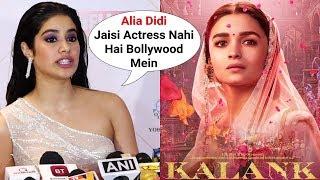 Jhanvi Kapoor BEST Reaction On Alia Bhatt In KALANK Movie Trailer