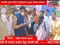 ADBHUT AAWAJ 06 04 2021 भारतीय युवा मोर्चा के प्रदेशध्यक्ष का हुआ जोरदार...
