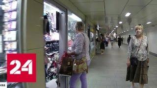 В московские подземные переходы возвращается торговля - Россия 24