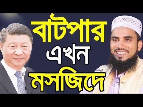 চিনের বাটপার এখন মসজিদে একি বললেন গোলাম রব্বানী Golam Rabbani Bangla Waz 2020