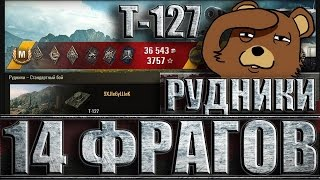Т-127 вот как играть. 14 фрагов за бой. Рудники - лучший бой Т-127 World of Tanks.