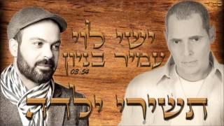 ישי לוי ועמיר בניון - תשירי ילדה (Avihay Zakzak Mash-Up)