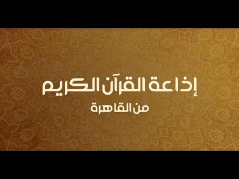 اذاعة القران الكريم من القاهرة بث مباشر اونلاين Apps On Google