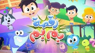 أغنية رقصة بم بم | قناة مرح كي جي - Marah KG