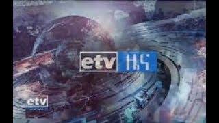 #etv ምሽት 2 ሰዓት አማርኛ ዜና ….ሐምሌ 13/2011 ዓ.ም