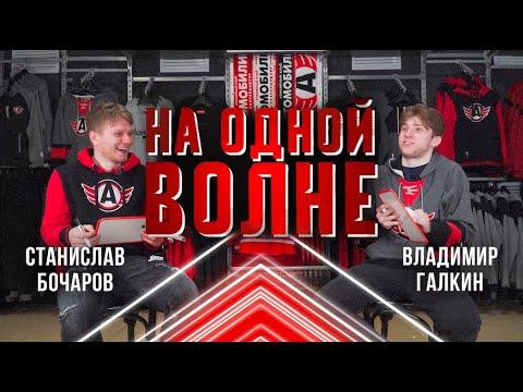 НА ОДНОЙ ВОЛНЕ // Станислав Бочаров и Владимир Галкин