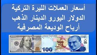 اسعار العملات الليرة التركية الدولار ارباح الوديعة 29\06\2020