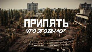ПРИПЯТЬ Город живых СМЫСЛ.doc