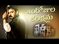 Khaidi no 150 40 days Box Office Collections Report || Chiranjeevi | Ramcharan | Kajal