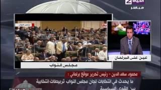 محمود سعد الدين: انتخابات لجان البرلمان يغلب عليها التربيطات والضرب تحت الحزام (فيديو)