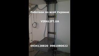 домашний подъёмник виралифт(, 2018-12-23T18:47:32.000Z)