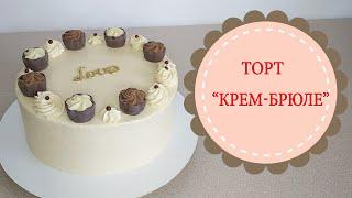 Торт Крем брюле Сборка карамельного торта
