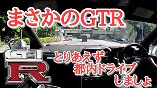 GT-Rで都内ドライブ #1とにかく感動 thumbnail