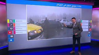 اصطدام أكثر من 30 سيارة في حادث مروع في الجزائر