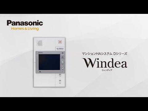 マンションインターホン Windea【放送機能追加】機能説明動画