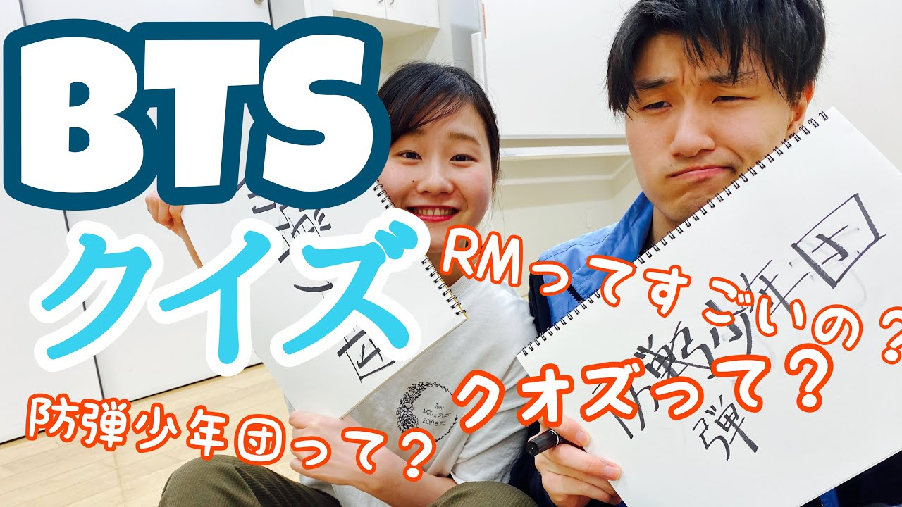 BTSクイズ!【みんなは何問答えられる?】