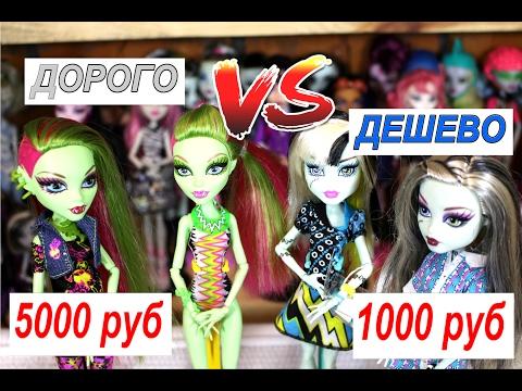 Самые дешевые куклы монстер хай фото и цена