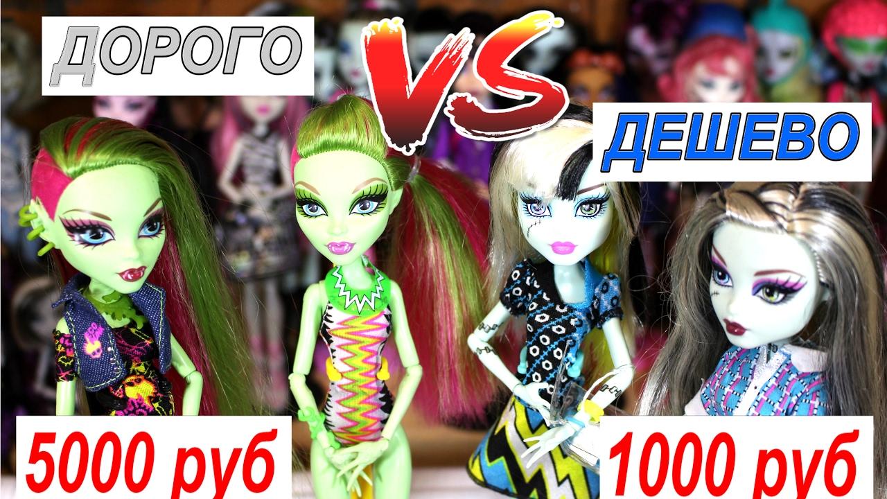 Купить самые дешёвые куклы монстер хай