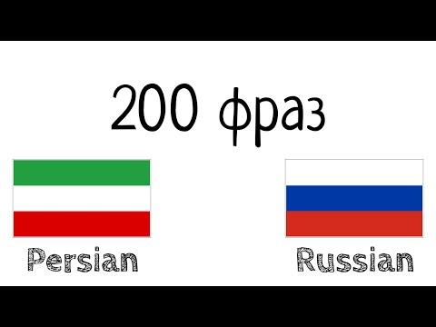 200 фраз - Персидский - Русский