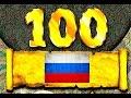 100 великих Первый эпизод العظماء المائة 1 ترجمة روسية mp3