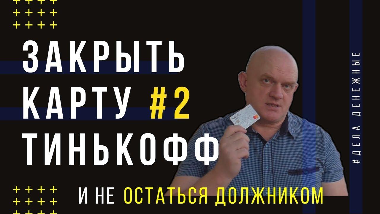 тинькофф банк займ на карту онлайн