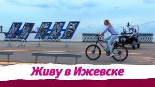 Живу в Ижевске 16.04.2019