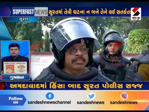 સુપરફાસ્ટ ન્યૂઝ @ 7.30 PM ॥ Sandesh News TV