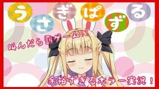 [LIVE] ♡うさぎさんのホラーゲーム実況♡