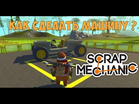 Как сделать машину в Scrap Mechanic