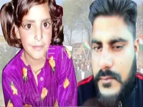 Tributes to Asifa by Kashmir Examiner Group