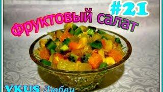 Как сделать дома быстро и вкусно - Фруктовый салат. VKUS Любви
