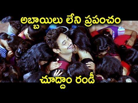 అబ్బాయిలు లేని ప్రపంచం చూద్దాం రండీ | Varun Sandesh Movie Scenes | Movie Time Cinema