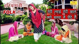 रोटी ल्याई रोटी खाले क्यो बलधा नै पीटे सै (हरियाणवी फोक गीत) - Haryanvi Folk Song 2019