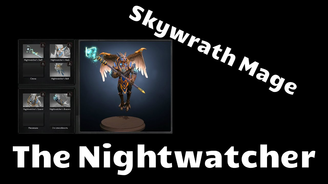 omsk dota trade the nightwatcher set skywrath mage youtube