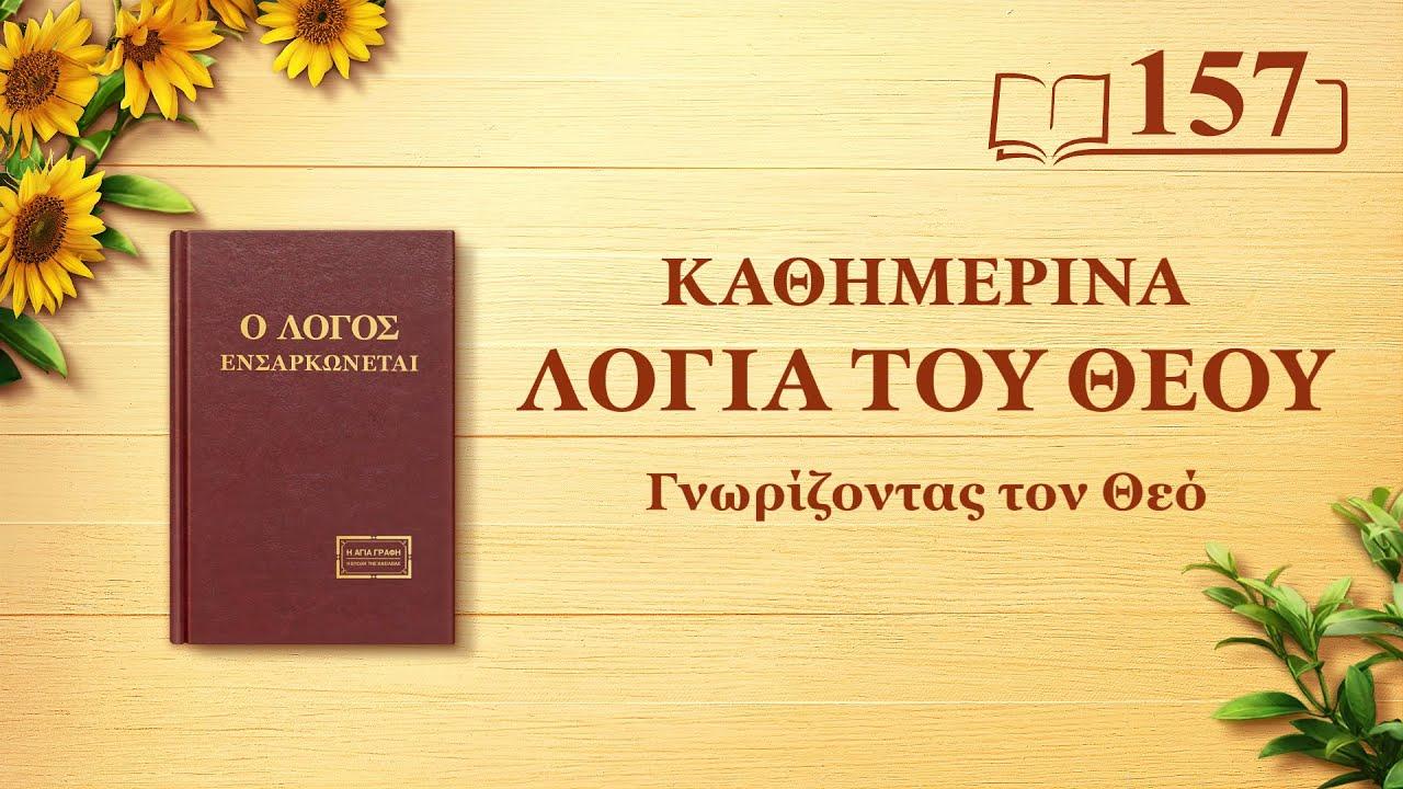 Καθημερινά λόγια του Θεού   «Ο ίδιος ο Θεός, ο μοναδικός ΣΤ'»   Απόσπασμα 157