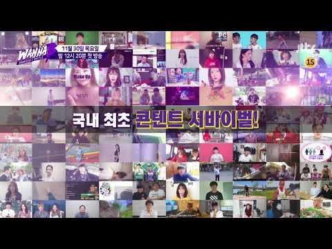 [Bigo live x JTBC] 대한민국 최초 크리에이터 서바이벌 예능 WannaB!