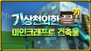 마인크래프트 만든 신기한 건축물 - [마인 TV]