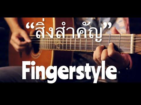 สิ่งสำคัญ - Da Endorphine Fingerstyle Guitar Cover (TAB)