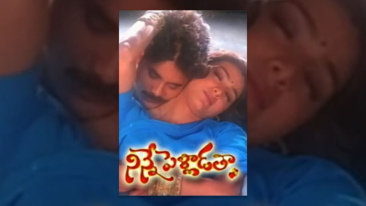 Download Ninne Pelladatha Telugu Full Movie || Nagarjuna,Tabu