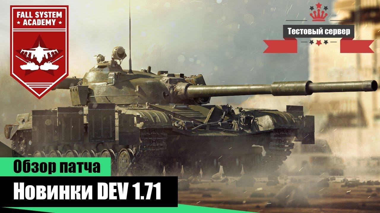 Новые карты, нововведения и техника в War Thunder - DEV 1.71