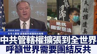 美國反擊香港國安法 國務卿 議長嚴詞回應|@新唐人亞太電視台NTDAPTV |20200703