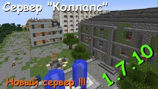 Трейлер сервера 'Коллапс' [Minecraft 1.7.10]