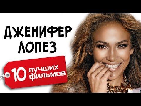 Дженнифер Лопес. 10 лучших фильмов / J LO / Jennifer Lopez