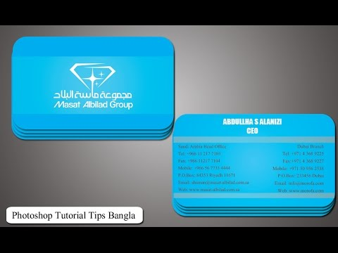 How to make personal business card design tips photoshop tutorial how to make personal business card design tips photoshop tutorial reheart Choice Image