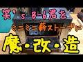 笑's B-6君をミニミニ薪ストーブに魔改造! 2019.11.27