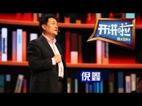 《开讲啦》 20170325 关注中国儿童健康 — 倪鑫 | CCTV