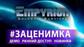 �������� ���� Первый запуск Empyrion Galactic Survival - Косморобинзон ������