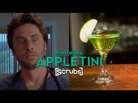 appletini коктейль